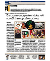Imerisia newspaper article